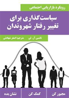 دانلود کتاب سیاست گذاری برای تغییر رفتار شهروندان (رویکرد بازاریابی اجتماعی)