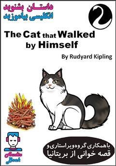 دانلود کتاب صوتی The Cat that Walked by Himself (گربهی آزاد)