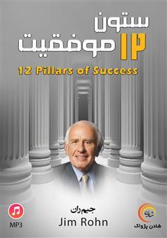 دانلود کتاب صوتی 12 ستون موفقیت