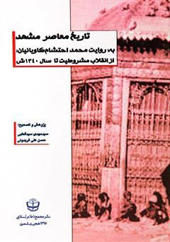 دانلود کتاب تاریخ معاصر مشهد