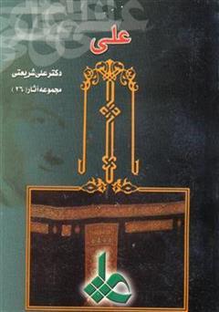دانلود کتاب علی - مجموعه آثار