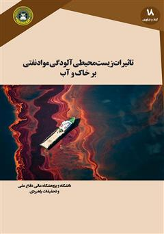 دانلود کتاب تاثیرات زیست محیطی آلودگی مواد نفتی بر خاک و آب