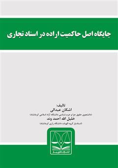 دانلود کتاب جایگاه اصل حاکمیت اراده در اسناد تجاری