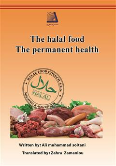 دانلود کتاب The Halal Food: The Permanent Health