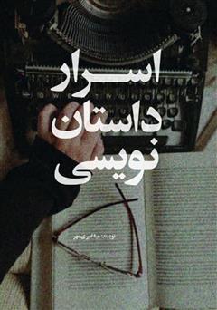 دانلود کتاب اسرار داستان نویسی