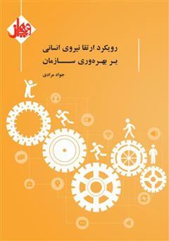دانلود کتاب رویکرد ارتقا نیروی انسانی بر بهره وری سازمان