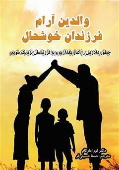 دانلود کتاب والدین آرام، فرزندان خوشحال: چطور داد زدن را کنار بگذاریم و به فرزندمان نزدیک شویم