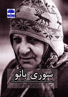 دانلود کتاب سوری بانو