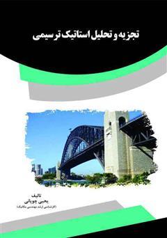 دانلود کتاب تجزیه و تحلیل استاتیک ترسیمی