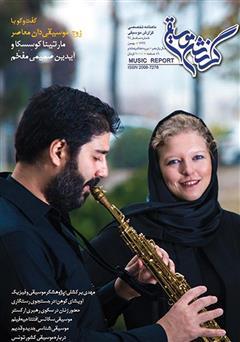 دانلود ماهنامه گزارش موسیقی - بهمن 1396 (مسلسل 96)