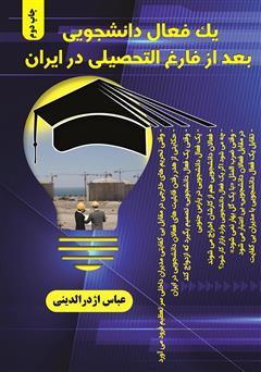 دانلود کتاب یک فعال دانشجویی بعد از فارغ التحصیلی در ایران