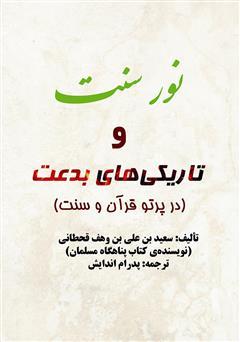 دانلود کتاب نور سنت و تاریکیهای بدعت (در پرتو قرآن و سنت)
