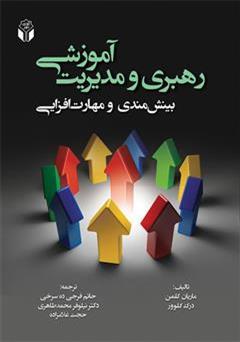 دانلود کتاب رهبری و مدیریت آموزشی بینش مندی و مهارت افزایی