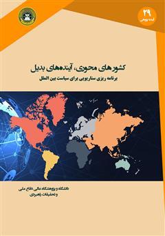 دانلود کتاب کشورهای محوری، آیندههای بدیل