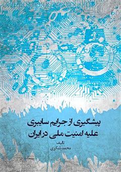 دانلود کتاب پیشگیری از جرایم سایبری علیه امنیت ملی در ایران