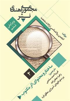 دانلود کتاب ساختار و محتوای مقاله: مجموعه راهنمای نشر