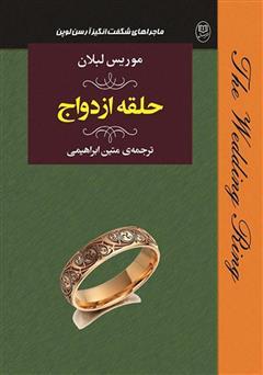 دانلود کتاب حلقه ازدواج