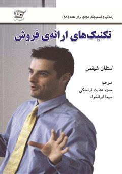 دانلود کتاب تکنیکهای ارائهی فروش