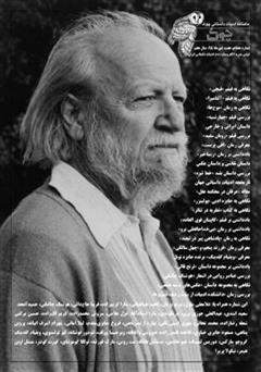 دانلود ماهنامه ادبیات داستانی چوک - شماره 77