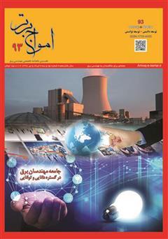 دانلود ماهنامه امواج برتر - شماره 93 - خرداد و تیر ماه 1398
