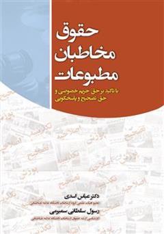 دانلود کتاب حقوق مخاطبان مطبوعات (با تأکید بر حق حریم خصوصی و حق تصحیح و پاسخگویی)