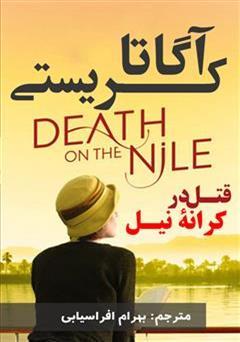دانلود رمان قتل در کرانه نیل