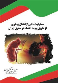 دانلود کتاب مسئولیت ناشی از انتقال بیماری از طریق پیوند اعضاء در حقوق ایران