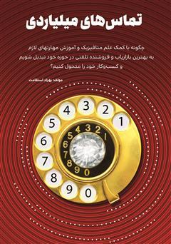 دانلود کتاب تماسهای میلیاردی