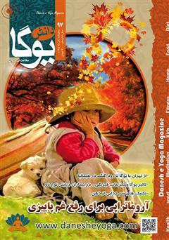 دانلود ماهنامه دانش یوگا شماره 97