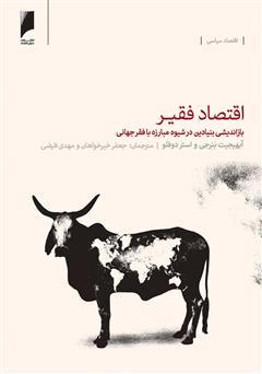 دانلود کتاب اقتصاد فقیر، بازاندیشی بنیادین در شیوه مبارزه با فقر جهانی
