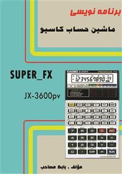 دانلود کتاب برنامه نویسی ماشین حساب کاسیو super-fx