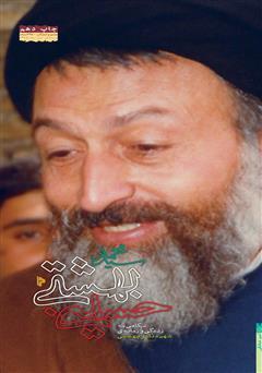 دانلود کتاب سید محمد حسینی بهشتی