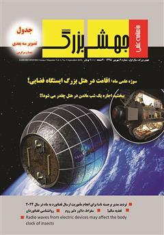 دانلود ماهنامه علمی جهش بزرگ - شماره 9