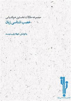 دانلود کتاب مجموعه مقالات نخستین همایش عصبشناسی زبان