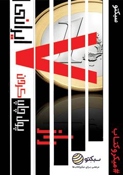 دانلود کتاب صوتی راز پول چاپ کردن ۷ ایرانی