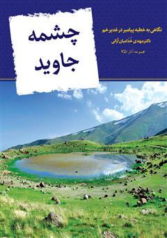 دانلود کتاب چشمه جاوید