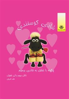 دانلود کتاب شادی گوسفندی: چگونه با عشق به شادی برسیم؟