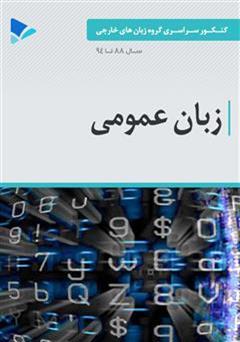 دانلود کتاب زبان عمومی
