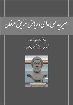 دانلود کتاب میر سید علی همدانی و ریاض حقایق عرفان