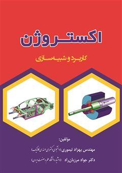 دانلود کتاب اکستروژن: کاربرد و شبیهسازی