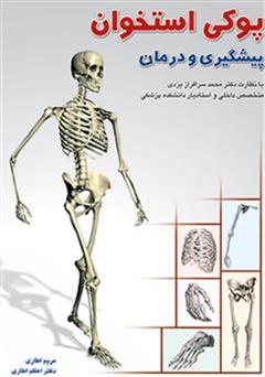 کتاب پیشگیری و درمان پوکی استخوان