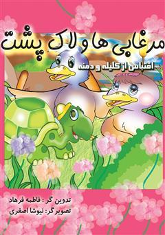 دانلود کتاب مرغابیها و لاکپشت