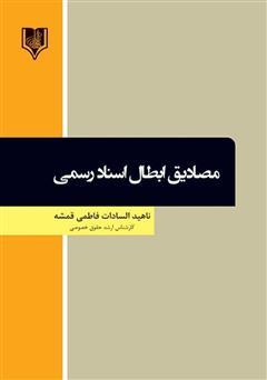 دانلود کتاب مصادیق ابطال اسناد رسمی