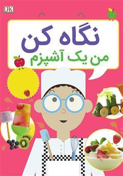 دانلود کتاب نگاه کن من یک آشپزم