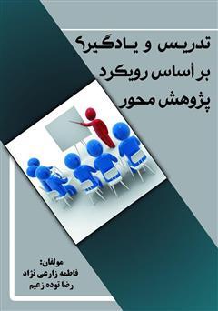 دانلود کتاب تدریس و یادگیری بر اساس رویکرد پژوهش محور