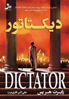 دانلود کتاب دیکتاتور