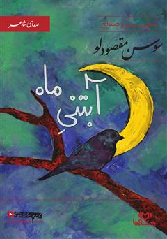 دانلود کتاب صوتی شعر و صدای سوسن مقصودلو: آبتنی ماه