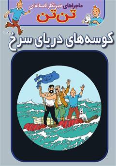 دانلود کتاب تن تن: کوسههای دریای سرخ