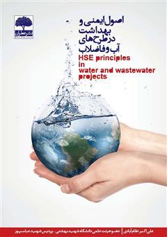 دانلود کتاب اصول ایمنی و بهداشت در طرحهای آب و فاضلاب