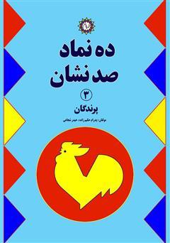 دانلود کتاب ده نماد صد نشان 3: پرندگان